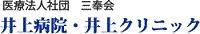 医療法人社団 三奉会 井上病院